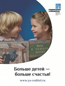 Больше детей, больше счастья