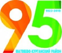Матвеево-Курганский район 95